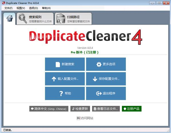 duplicate cleaner pro 4.1.1 key