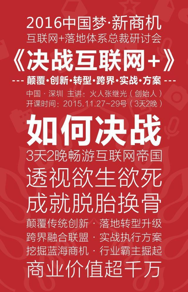 中国梦新电商《决战互联网 》总裁研讨会,中小企业·颠覆·创新·转型